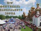 XVI Фестиваль колокольного звона «АЛЕКСЕЕВСКИЕ ПЕРЕЗВОНЫ – 2018» (Республики Татарстан)